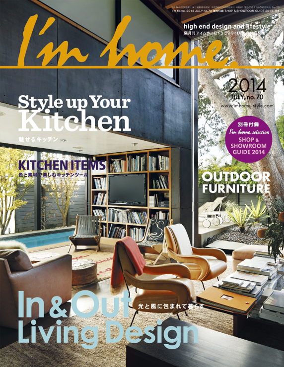 I'm home.no.70 I'm HOME SHOP & SHOWROOM GUIDE 2014